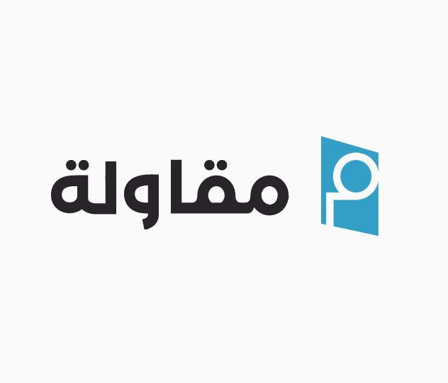 الـمقاولات والتشييد في السعودية Logo